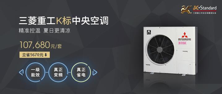 三菱重工K标中央空调