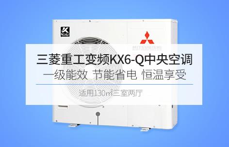 舒适温度  三菱重工节能变频KX6-Q中央空调