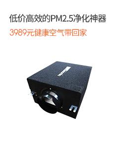 松下新风系统FV-02NJP1C 家用PM2.5进气风机(使用面积50-80㎡左右房屋)