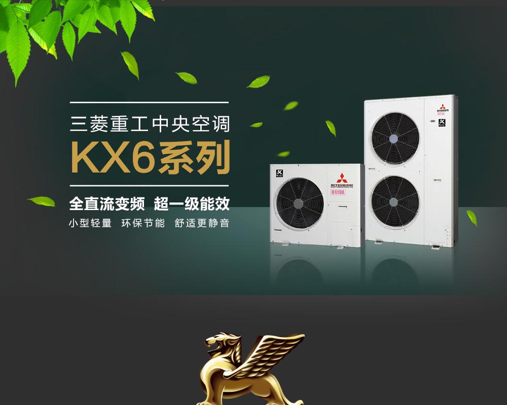 三菱重工变频kx6-q系列家用中央空调主机(使用面积70
