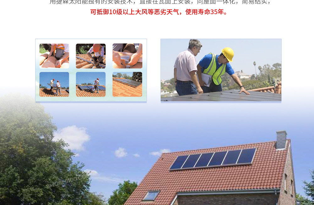 捷森太阳能_10.jpg