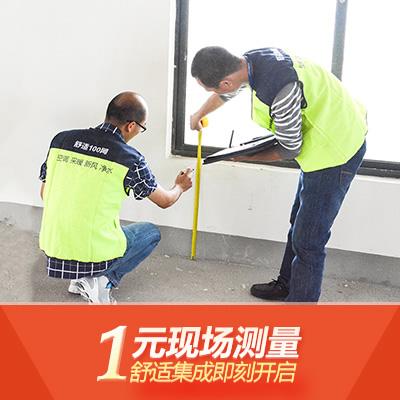 一元现场测量  舒适集成即刻开启  一元申请  预约量房  获取精准方案