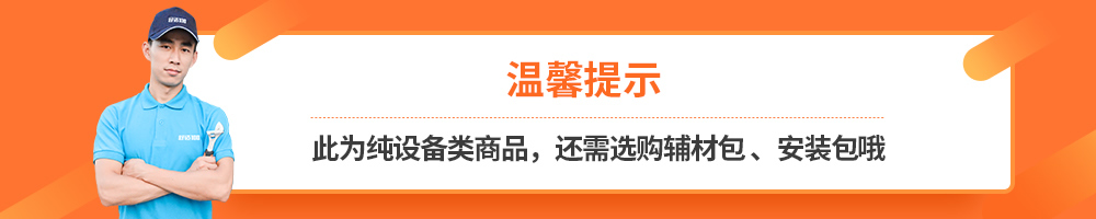 設備類溫馨提示(1).jpg