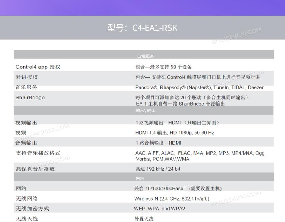 C4-EA1-RSK-(EA-1单房控制主机)A_09.jpg