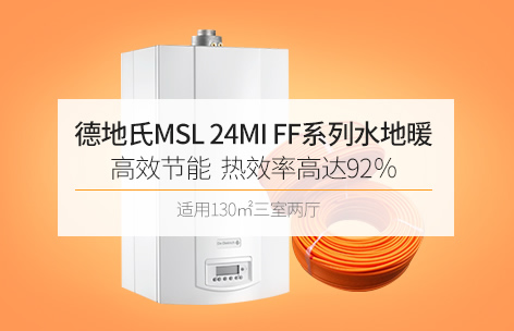 舒适温度 德地氏MSL 24 MI FF 系列110-130㎡水地暖(适用于三室两厅)