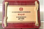 """舒适100荣获 2016年度""""磐石奖"""",引领舒适集成行业O2O模式快速发展"""