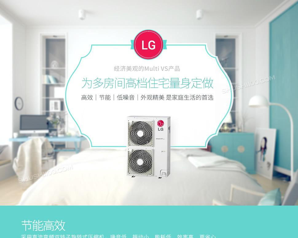 LG-Multi-VS系列中央空调-胡晴_01.jpg