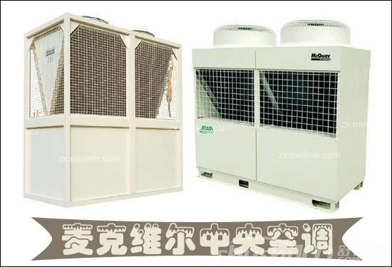 麦克维尔中央空调—麦克维尔中央空调的品牌优势