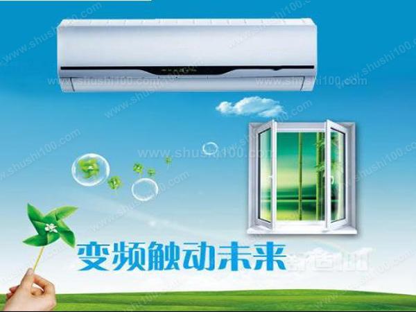 空调变频和定频的区别—变频空调与定频空调的区别与优缺点