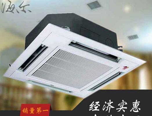 海尔商用空调—海尔家用的商用空调和商用的中央空调有什么差别