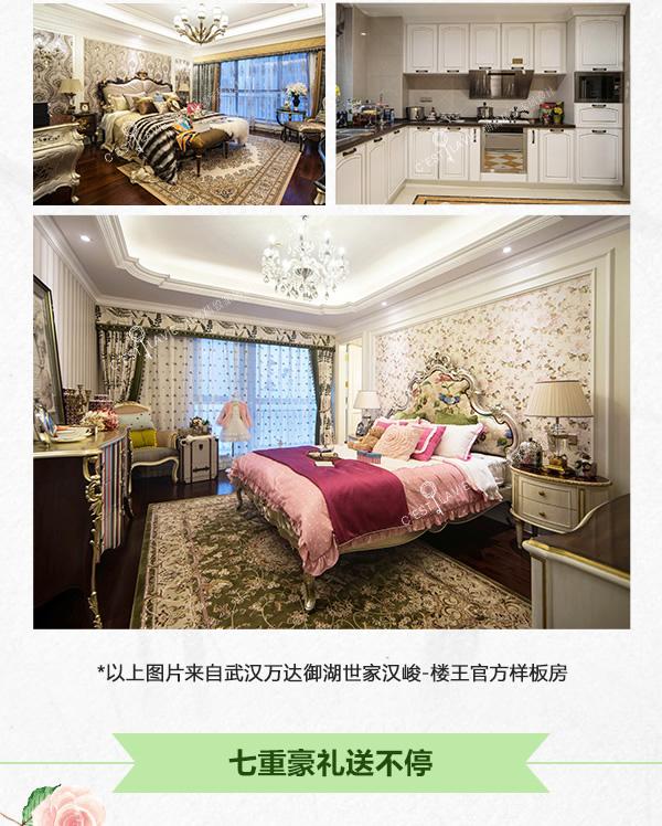 朗寓精致家居设计优惠活动600px_04.jpg