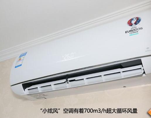 青岛海信空调—青岛海信空调新品小炫风空调