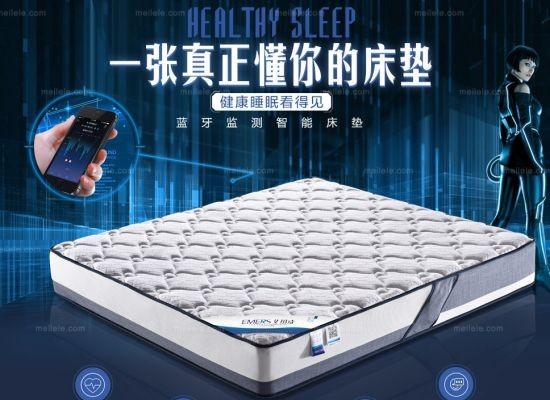 智能床垫排名—智能床垫品牌推荐排行介绍