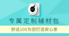 舒适100定制