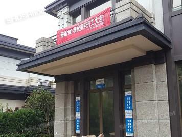 宁波·九塘|打造别墅的舒适新体验