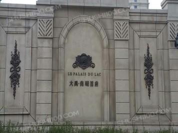 长春·南湖首府|口口相传的好品质