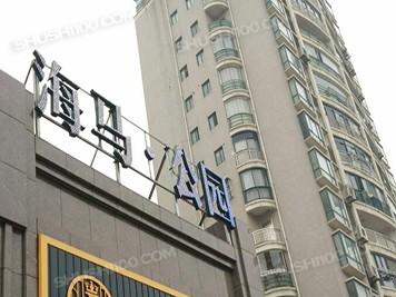 武汉·海马公园|舒适100给您的孩子一个舒适的成长环境