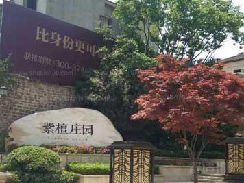 重庆·紫檀庄园|舒适100,来自同行的认可