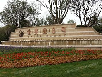 上海·佳兆业八号|舒适100让您的生活更加美好
