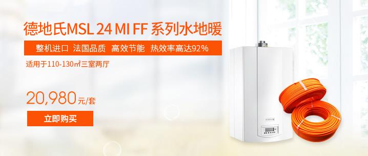 德地氏MSL 24 MI FF 系列水地暖(使用面积110-130㎡三室两厅)