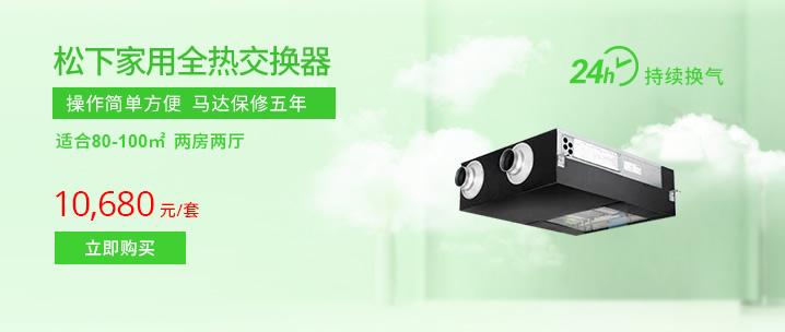 松下新风系统-PM2.5系列全热交换机套餐(适合90-130㎡两房两厅)