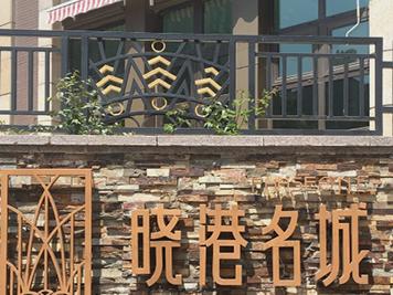 青岛•晓港名城︱解析舒适生活的选择方法