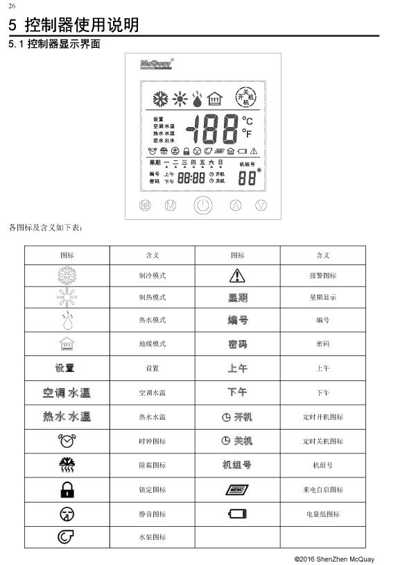 MAC100-150DR5、ER5安装使用说明书-29.jpg
