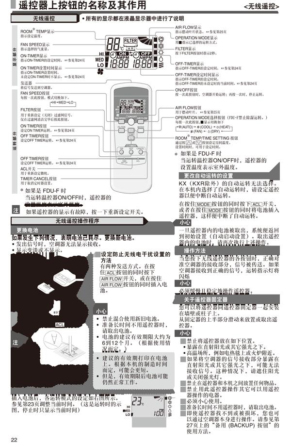 RC-EC4 EC5使用说明书-24.png
