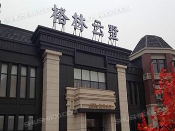 北京·格林云墅|舒适集成系统让您的家里变得舒适