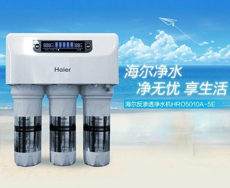 海尔净水器哪款好—海尔净水器的产品类型介绍