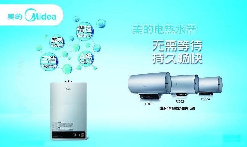 美的燃气热水器多少钱—美的燃气热水器价格