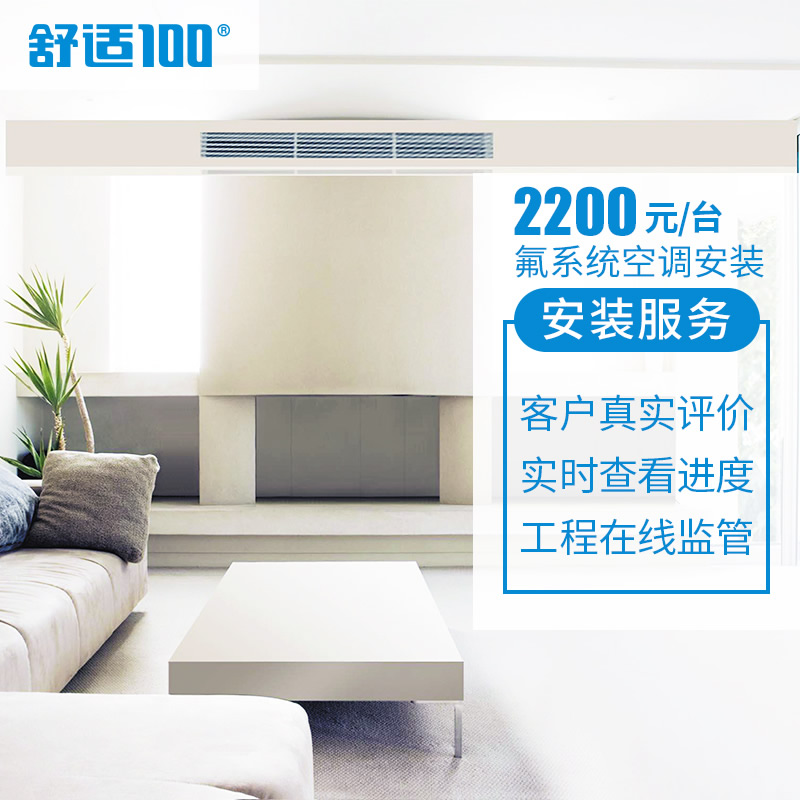 舒适100 中央空调氟系统标准安装服务