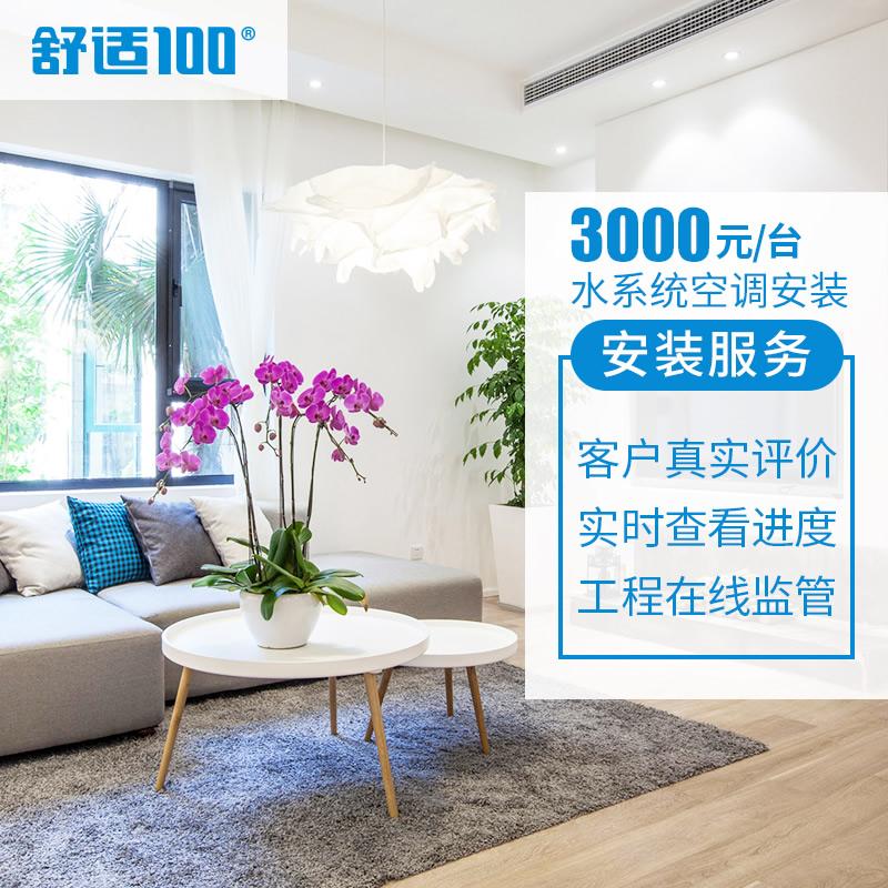 舒适100 中央空调水系统标准安装服务