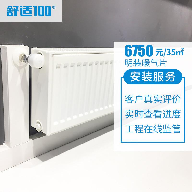 舒適100 家庭采暖暖氣片標準安裝服務 明裝暖氣片 適用采暖面積35㎡