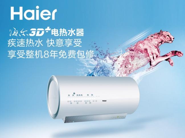 海尔电热水器好吗—海尔电热水器技术优势