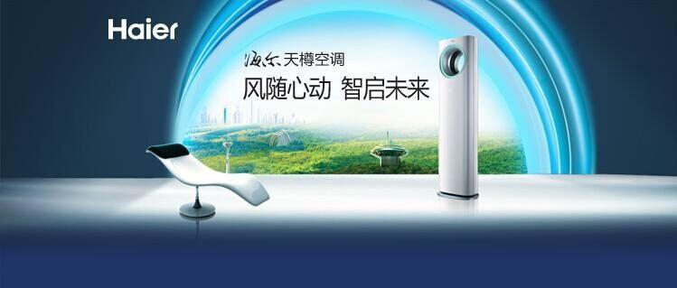海尔变频空调哪款好—海尔变频空调品牌