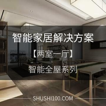 智能家居解决方案 智能全屋系列 两室一厅标准型