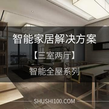 智能家居解决方案 智能全屋系列 三室两厅标准型