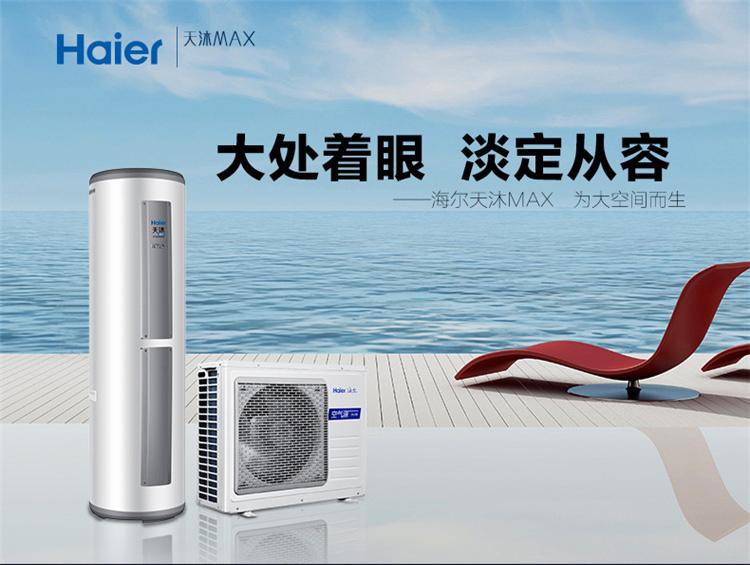 海尔空气能热水器质量—海尔空气能热水器优点