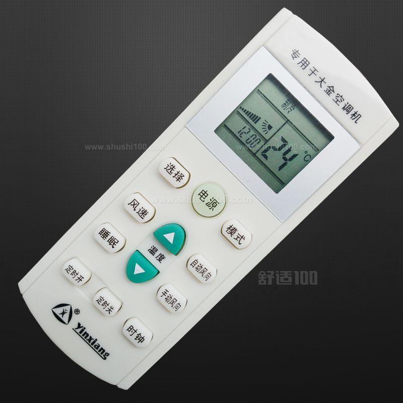 大金空调遥控器使用—大金空调遥控器的使用方法