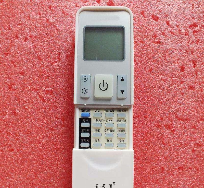 海信空调遥控器锁住—海信空调遥控器锁住怎么办