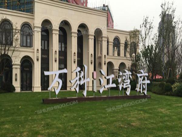 宁波·江湾府|舒适100带给你的温暖冬天