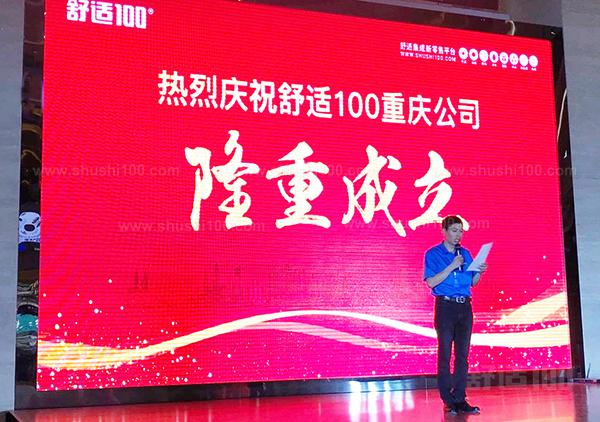 舒适100重庆公司总经理杨勇.jpg