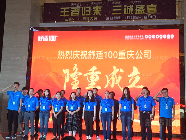 舒适100重庆公司员工