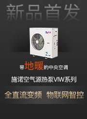 施诺空气源热泵VIW系列外机SHDA10 直流变频整体式机组