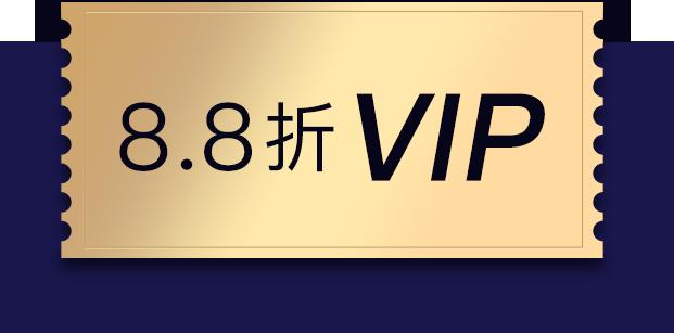 VIP券@2x.png