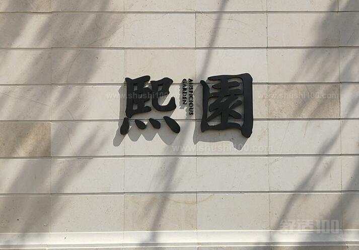 青岛•绿城熙园|舒适100给您舒适的家