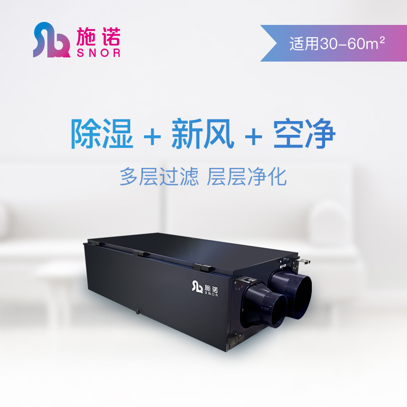 施諾(Snor)除濕系統 防霾新風除濕機SDAT38/400-FM 適用30-60㎡