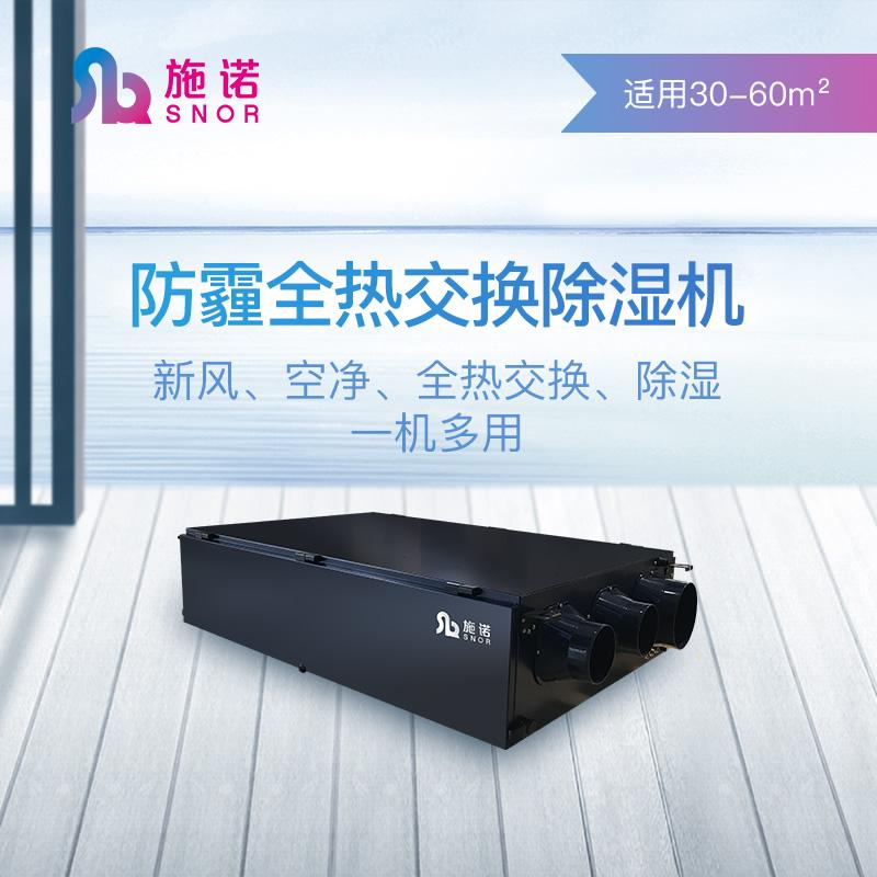 施諾(Snor)除濕系統 防霾全熱交換新風除濕機SDAT38/400-EM 適用30-60㎡
