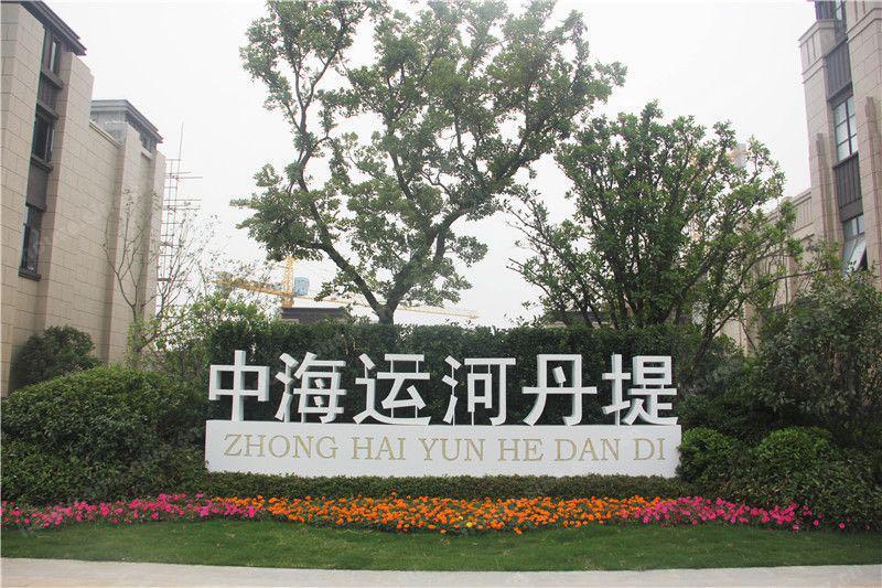 扬州·中海运河丹堤|新风、空调、采暖三大舒适系统,开启美好生活!
